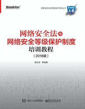 网络安全法与网络安全等级保护制度培训教程(2018版)(试读本)