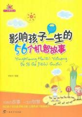 影响孩子一生的56个机智故事