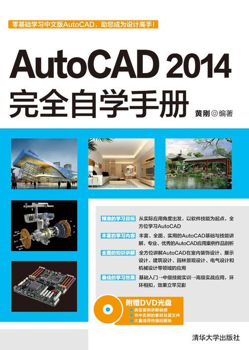 AutoCAD 2014完全自学手册