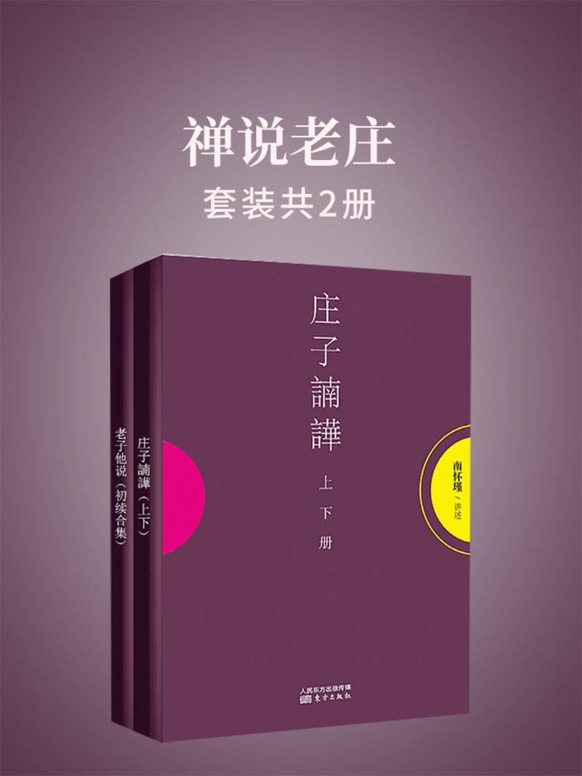 禅说老庄(南怀瑾独家授权定本种子书)