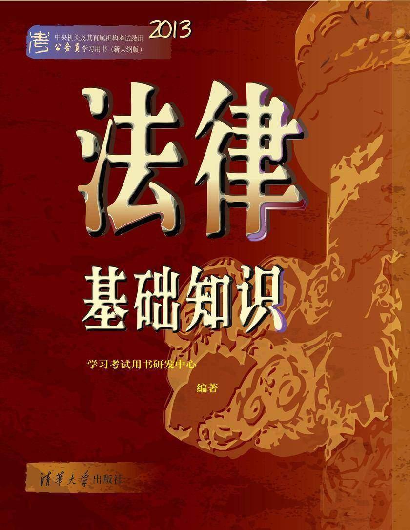 法律基础知识(2013)(仅适用PC阅读)