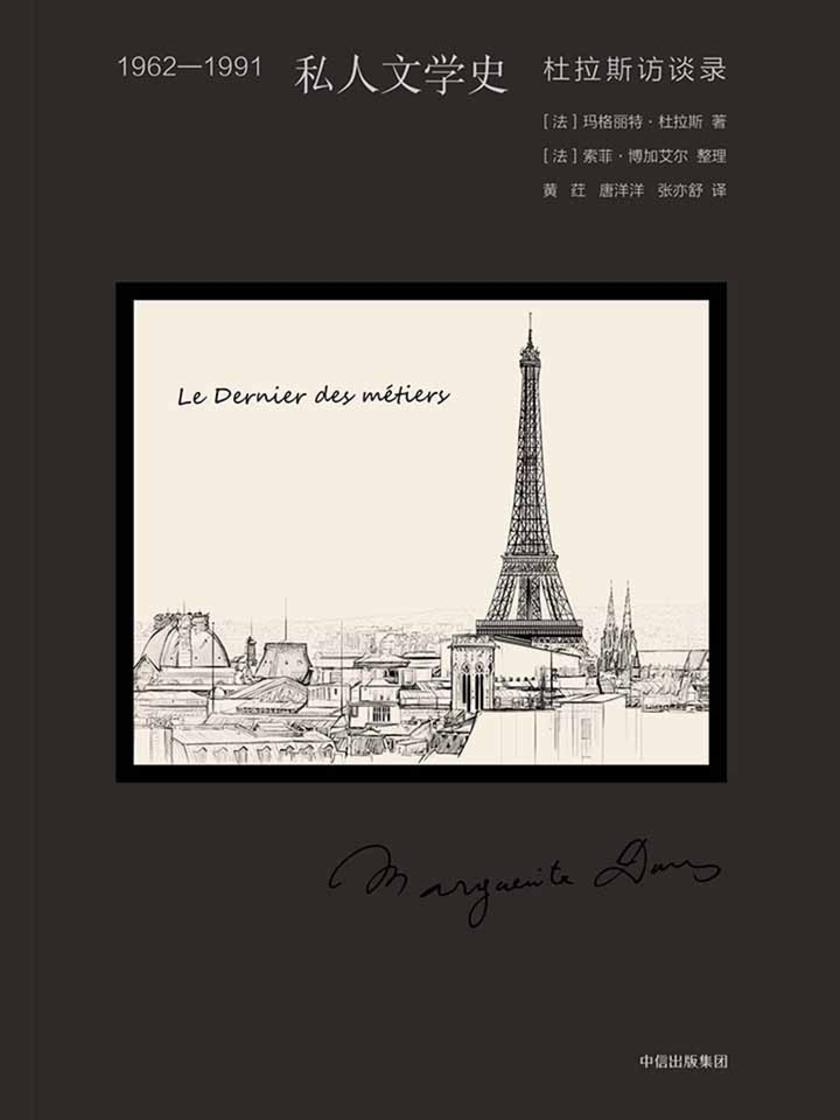 1962—1991私人文学史:杜拉斯访谈录