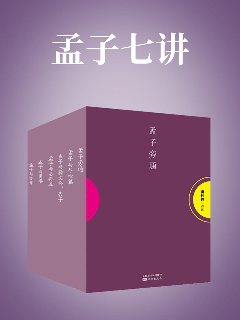 孟子七讲(南怀瑾独家授权定本种子书)