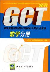 GCT真题模拟题归类解析及知识点清单(2011).数学分册(仅适用PC阅读)