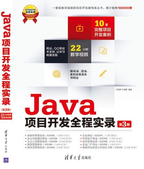 Java项目开发全程实录(第3版)