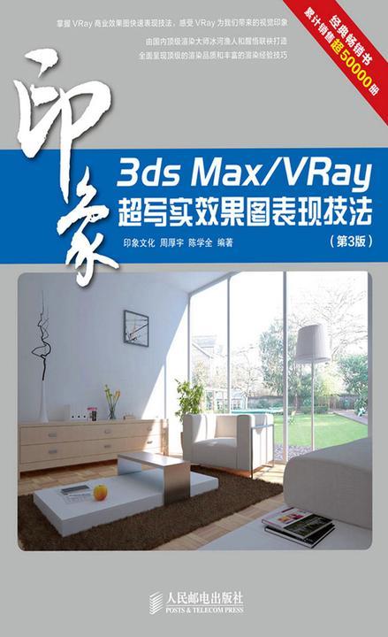 3ds Max/VRay印象 超写实效果图表现技法(第3版)