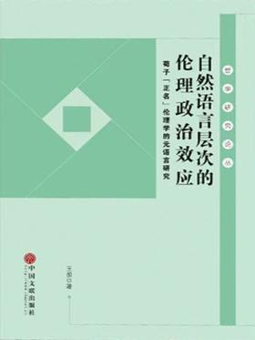"""自然语言层次的伦理政治效应:荀子""""正名""""伦理学的元语言研究"""