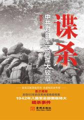 谍杀——中共对日军反间谍大较量(试读本)
