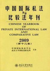 中国国际私法与比较法年刊·2009卷(第十二卷)(仅适用PC阅读)