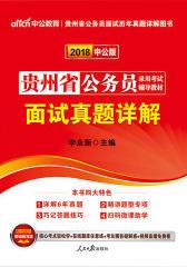 中公2018贵州省公务员录用考试辅导教材面试真题详解