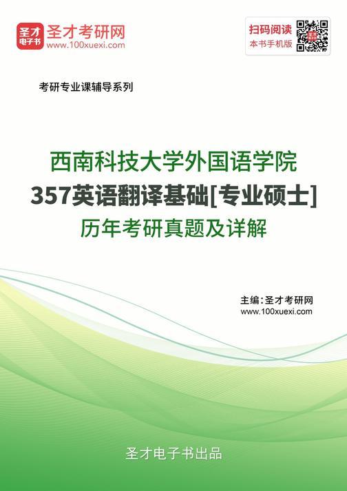 西南科技大学外国语学院357英语翻译基础[专业硕士]历年考研真题及详解