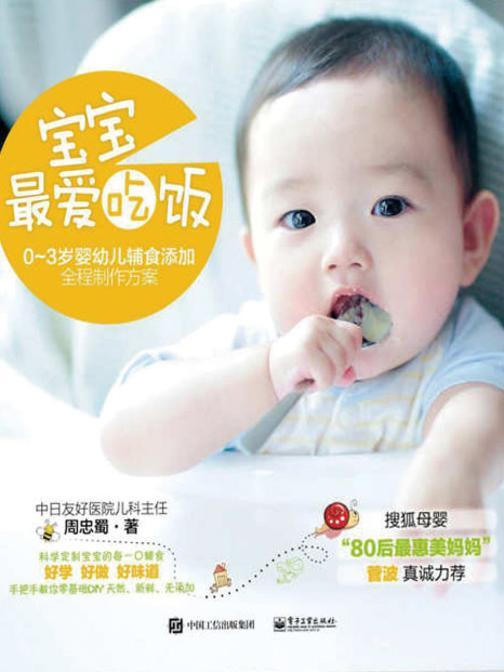 宝宝,最爱吃饭——0-3岁婴幼儿辅食添加全程制作方案
