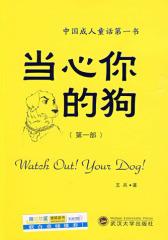 当心你的狗(中国成人童话  书)(试读本)
