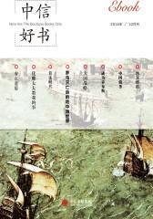 中信好书EBOOK(2016年10月刊)(电子杂志)