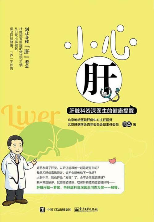 小心肝——肝脏科资深医生的健康提醒