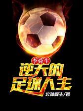 李舜生逆天的足球人生