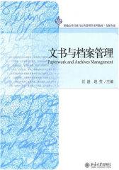 文书与档案管理(新编公共行政与公共管理学系列教材·文秘专业)