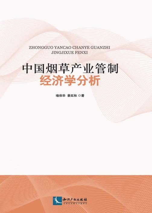 中国烟草产业管制经济学分析