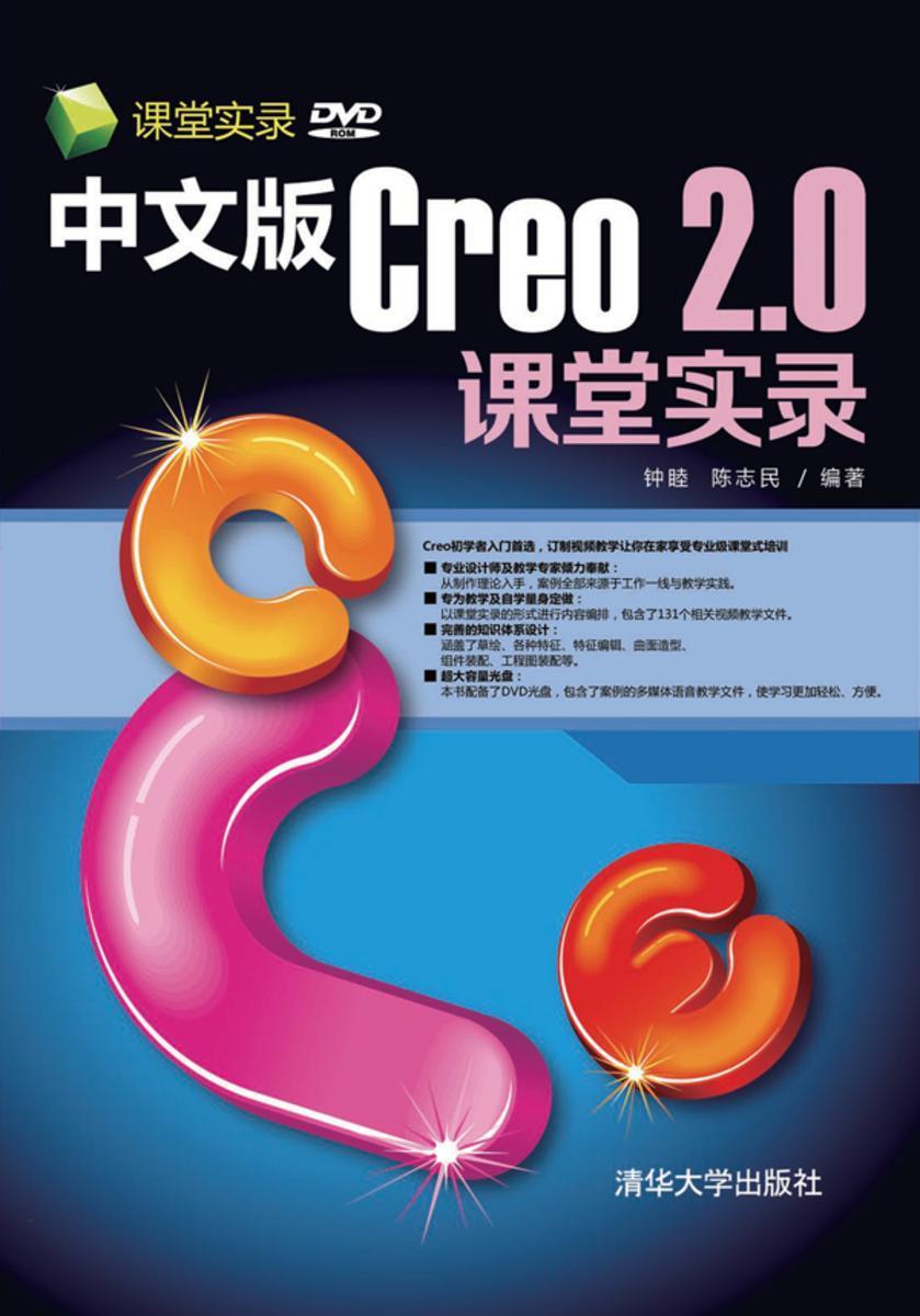 中文版Creo 2.0课堂实录(光盘内容另行下载,地址见书封底)(仅适用PC阅读)