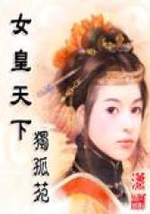 女皇天下——独孤菀