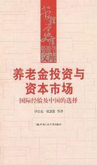 养老金投资与资本市场——国际经验及中国的选择