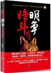 暗斗明争:狐狸出更(试读本)