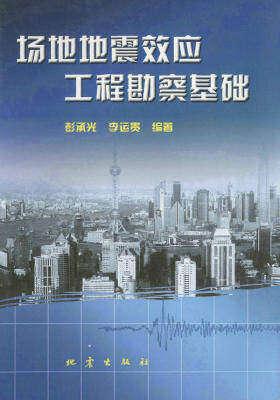 场地地震效应工程勘察基础(仅适用PC阅读)