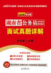 中公2018湖南省公务员录用考试辅导教材面试真题详解