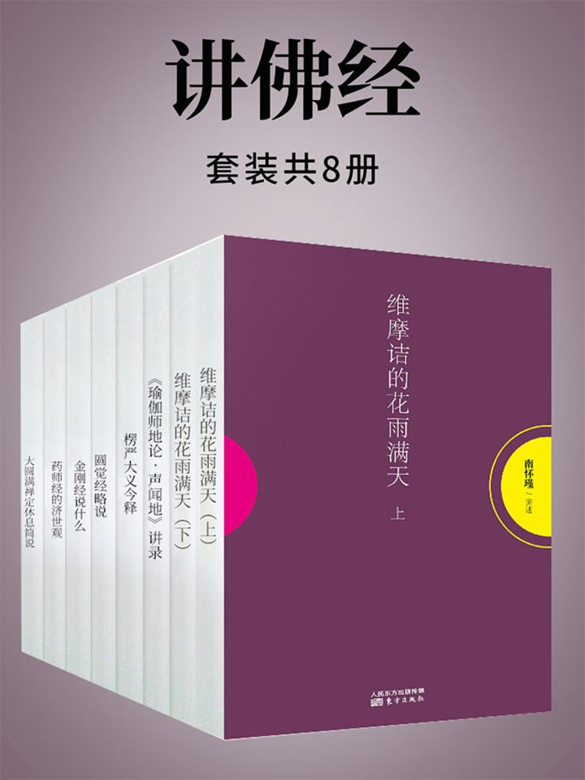 讲佛经(南怀瑾独家授权定本种子书)