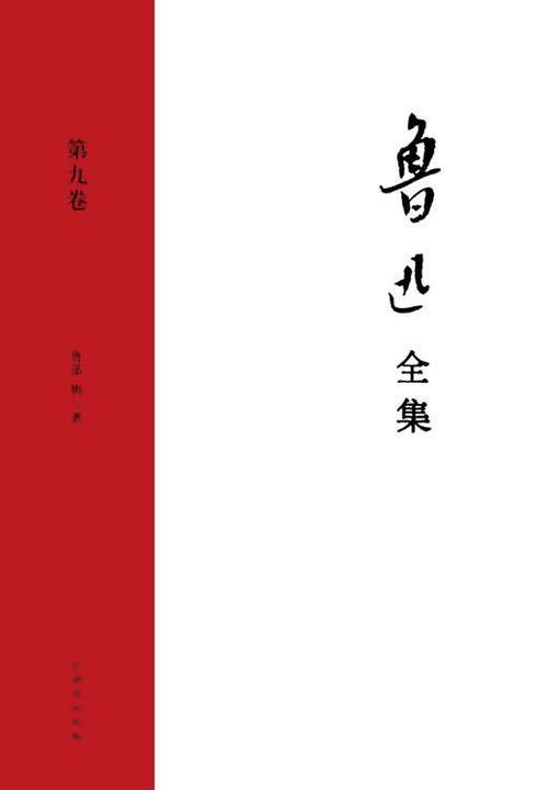 鲁迅文集·第九卷(嵇康集 中国小说史略)