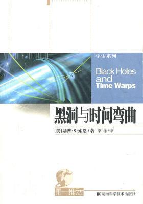 第一推动丛书·宇宙系列:黑洞与时间弯曲