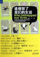 谁绑架了我们的生活