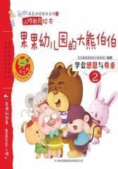 学会感恩与尊重:果果幼儿园的大熊伯伯