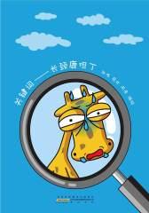 关键词——长颈鹿但丁(仅适用PC阅读)