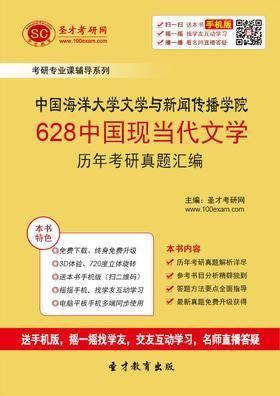 中国海洋大学文学与新闻传播学院628中国现当代文学历年考研真题汇编