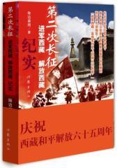 第二次长征——进军西藏、解放西藏纪实(试读本)