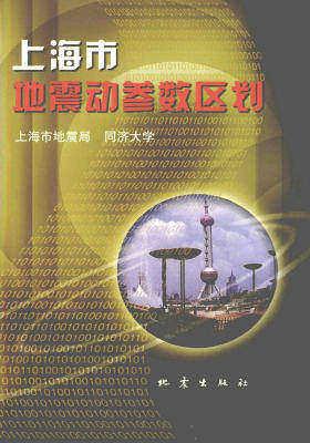 上海市地震动参数区划(仅适用PC阅读)