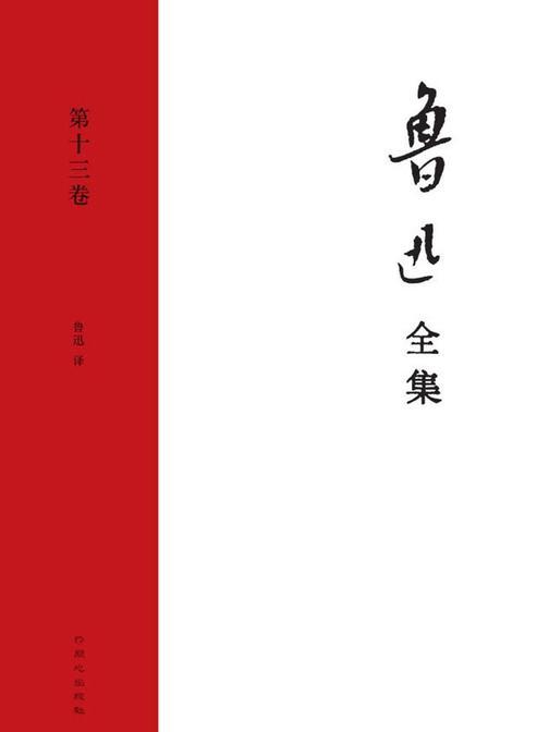 鲁迅文集·第十三卷(苦闷的象征 出了象牙之塔 思想·山水·人物)