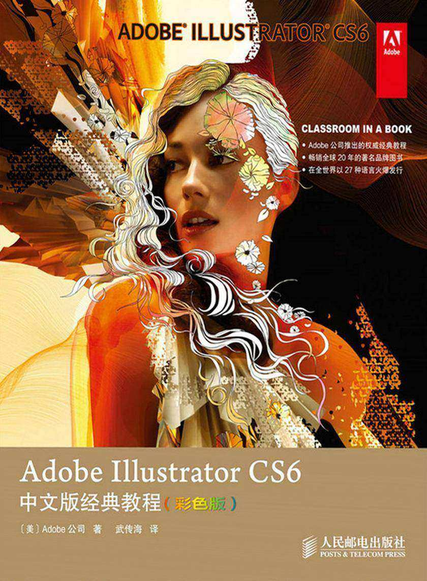 Adobe Illustrator CS6中文版经典教程(彩色版)