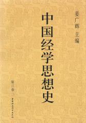 中国经学思想史(第三卷)