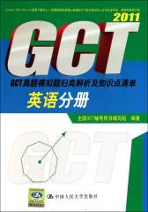 GCT真题模拟题归类解析及知识点清单.英语分册(仅适用PC阅读)