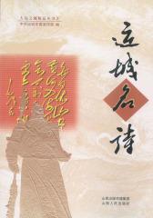 运城名诗(大运之城精品丛书)