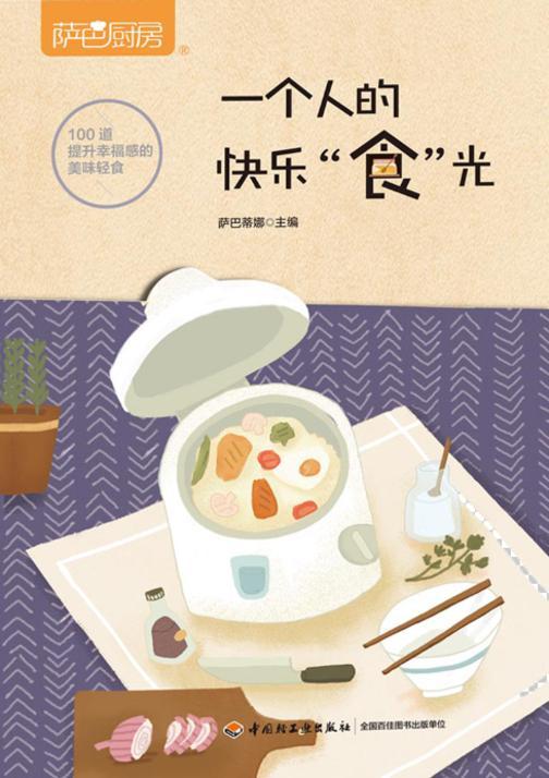 萨巴厨房:一个人的快乐食光(100道提升幸福感的美味轻食,居家宝典)