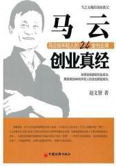 马云创业真经:马云给年轻人的24堂创业课(试读本)