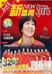 新体育2016年9月刊(电子杂志)
