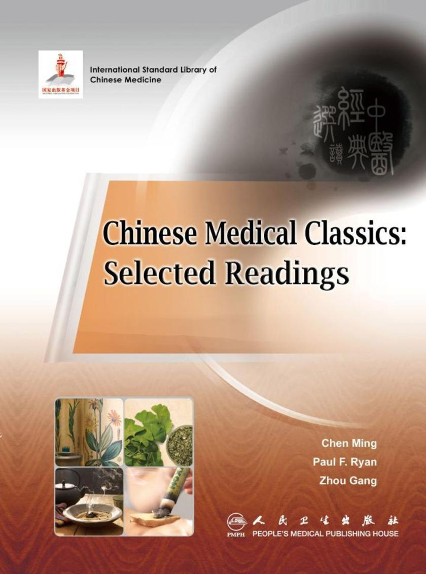 Chinese Medical Classics:Selected Readings中医经典选读