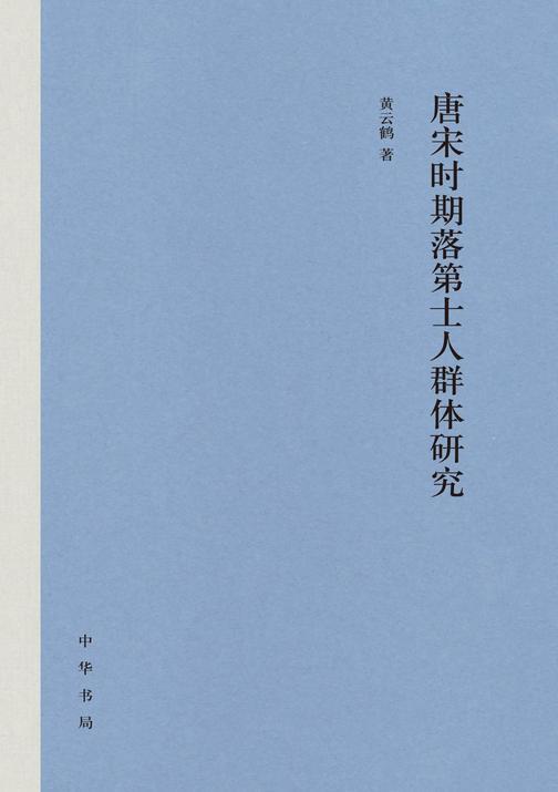 唐宋时期落第士人群体研究(精)
