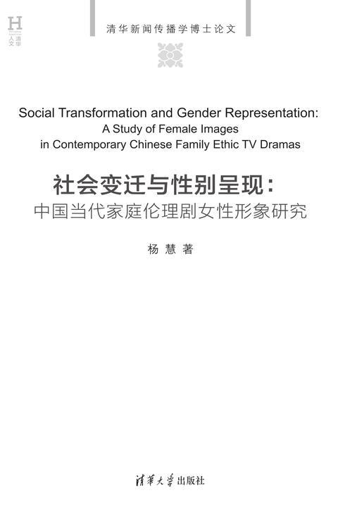 社会变迁与性别呈现:中国当代家庭伦理剧女性形象研究