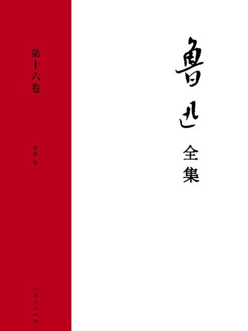 鲁迅文集·第十六卷(壁下译丛 译丛补)