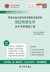 齐鲁工业大学化学与制药工程学院862物理化学历年考研真题汇编